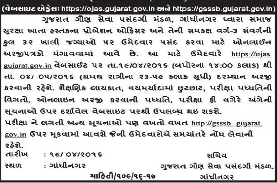 GSSSB Recruitment 32 Probation Officer