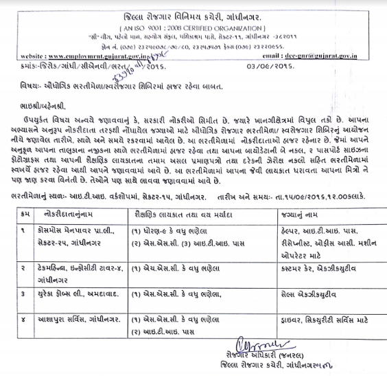 Rozgaar Bharti Mela 2016 by Employment & Training Department Gandhinagar