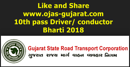 GSRTC Driver bharti 10th pass 2018