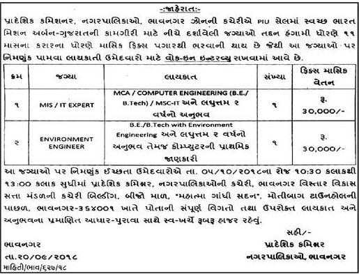 Nagarpalika Bhavnagar Recruitment 2018