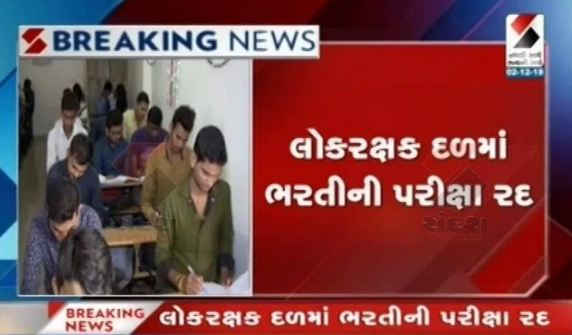 News Report Gujarat Police Constable Exam Canceled