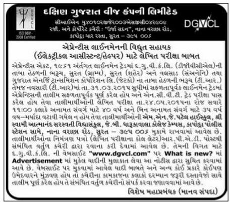 DGVCL Exam Date