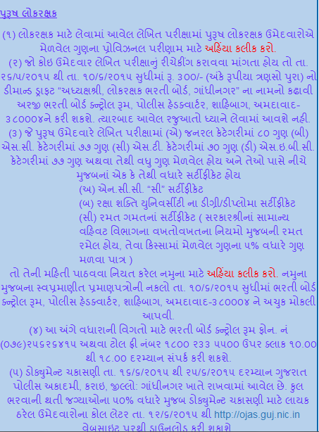 GPRB Male Constable Result
