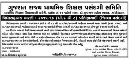 Vidhya sahayak Call letter merit list 2016