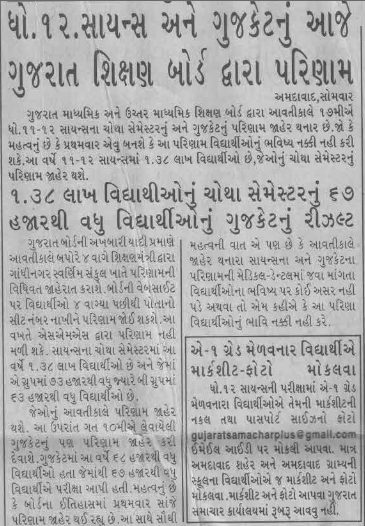 GSEB Results 2016