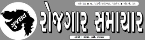 Gujarat rojgar samachar 08-06-2016