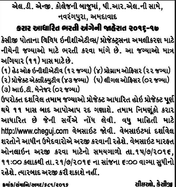 KCG Gujarat Recruitment 2016
