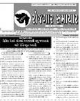 Gujarat Rozgaar Samachar 07 September 2016