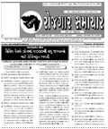 Gujarat Rozgaar Samachar (31 August 2016)
