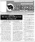 Rozgaar Samachar 12 October 2016