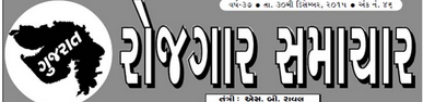 Gujarat Rozgaar Samachar 26 April 2017