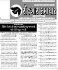 Gujarat Rozgaar Samachar 03 May 2017