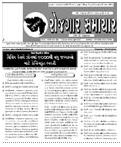 Rozgaar Samachar (24 May 2017)