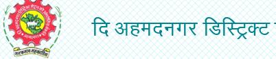Ahmednagar District Central Cooperative Bank Recruitment