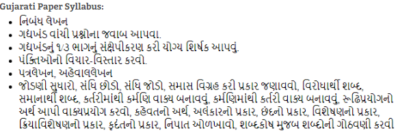 GPSC PI Gujarati Syllbus