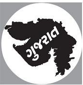 Gujarat Rojgar samachar 4 october 2017