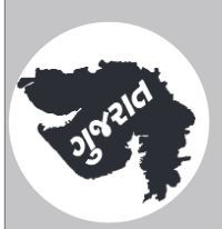 Gujarat Rojgar Samachar 12 DEC 2018