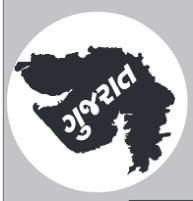 Gujarat Rozgaar Samachar 05 DEC 2018