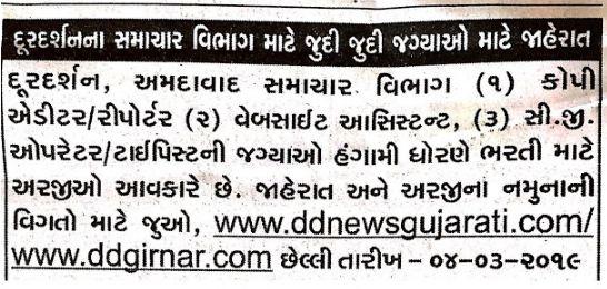 Doordarshan Kendra Ahmedabad Recruitment 2019